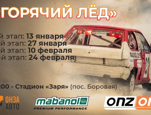 20-летний юбилей чемпионата по автомобильным гонкам