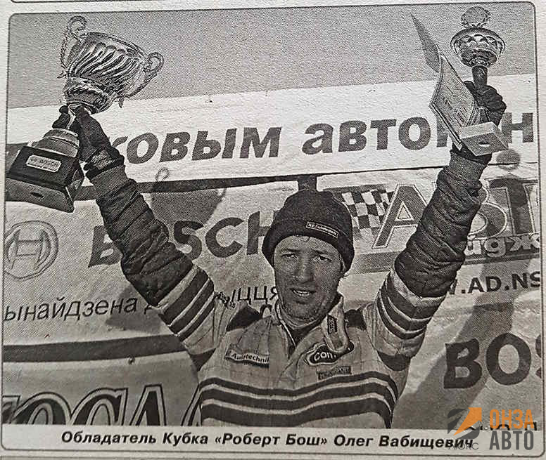 Олег Вабищевич