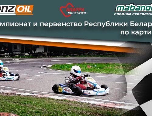Чемпионат и первенство Республики Беларусь по картингу